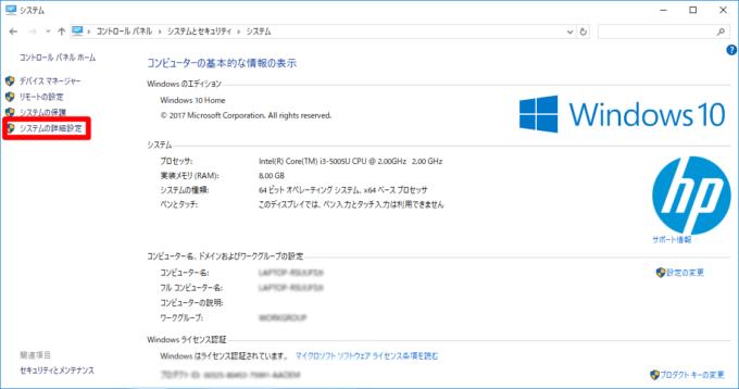 windowsシステム情報
