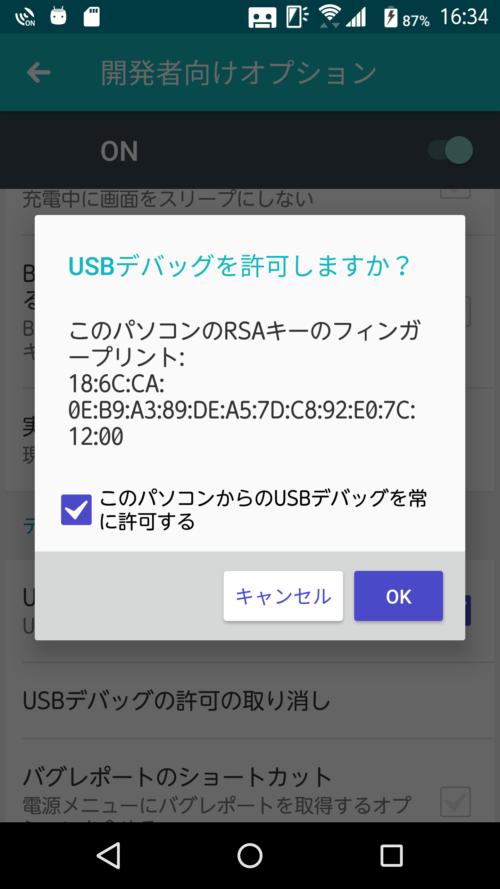 開発者向けオプションをオンにしてUSBデバッグを許可