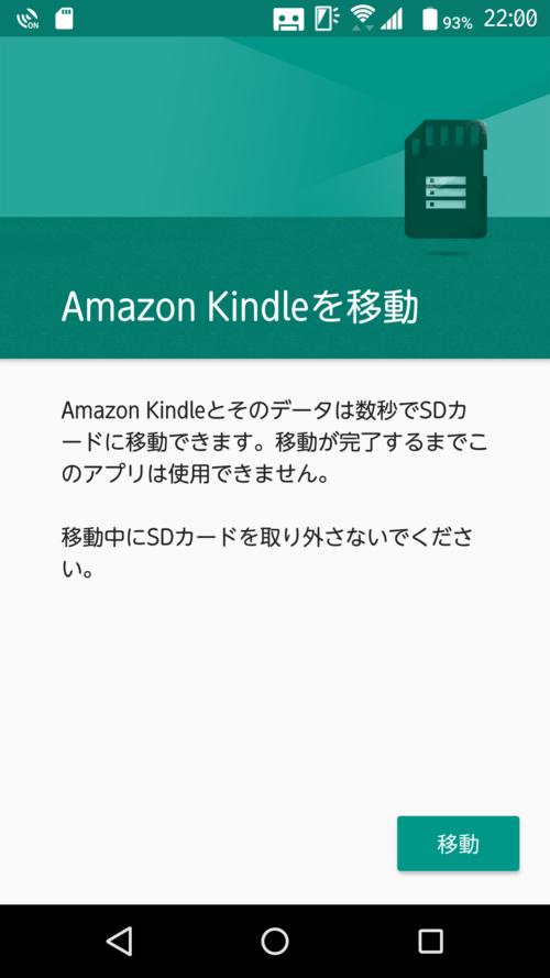 KindleをSDカードに移動2