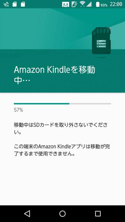 KindleをSDカードへ移動3